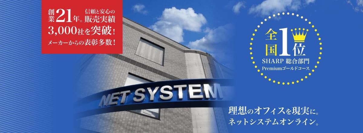 ネットシステムオンライン・格安コピー機・複合機などOA機器リース