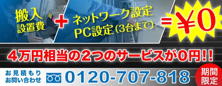 コピー機・複合機の搬入設置費が無料キャンペーン中
