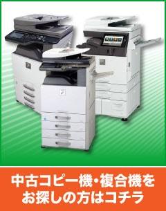 オフィスに必要なOA機器・事務機器のリースお見積もり・お問い合せ