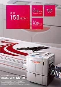 RisoME635printerのカタログPDF