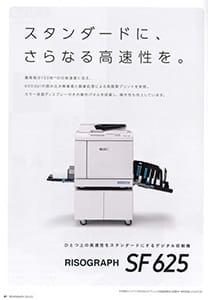 RisoSF625printerのカタログPDF