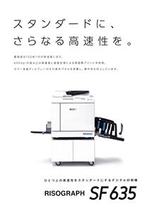 RisoSF635printerのカタログPDF