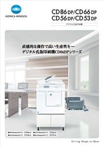 Konica MinoltaCD53DPprinterのカタログPDF