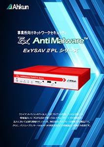 AhkunExYSAV II PL-100anti-malwareのカタログPDF