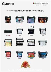 CanoniPF6400SEplotterのカタログPDF