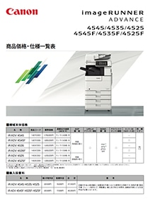 CanoniR-ADV 4545copy-machineのカタログPDF