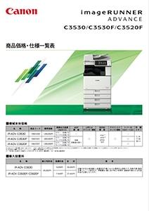 CanoniR-ADV C3520Fcopy-machineのカタログPDF