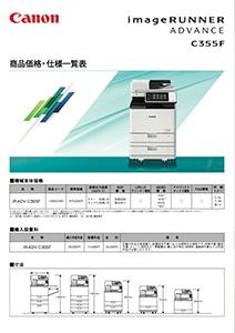 CanoniR-ADV C355Fcopy-machineのカタログPDF