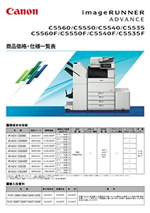 CanoniR-ADV C5540copy-machineのカタログPDF