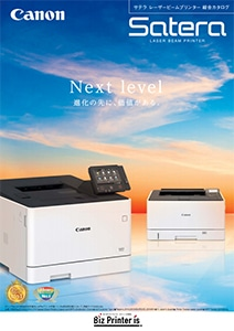 CanonSatera LBP443ilaser-printerのカタログPDF