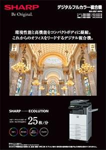 SHARPMX-2514FNcopy-machineのカタログPDF