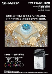 SHARPMX-2517FN (コインベンダー)copy-machineのカタログPDF