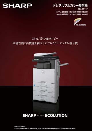 SHARPMX-3611Fcopy-machineのカタログPDF