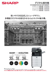 SHARPMX-M316FVcopy-machineのカタログPDF