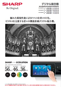 SHARPMX-M465FNcopy-machineのカタログPDF