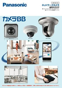 PanasonicBB-ST165Anetwork-cameraのカタログPDF