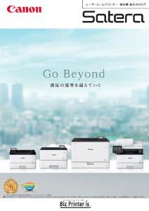 CanonSatera LBP853cilaser-printerのカタログPDF
