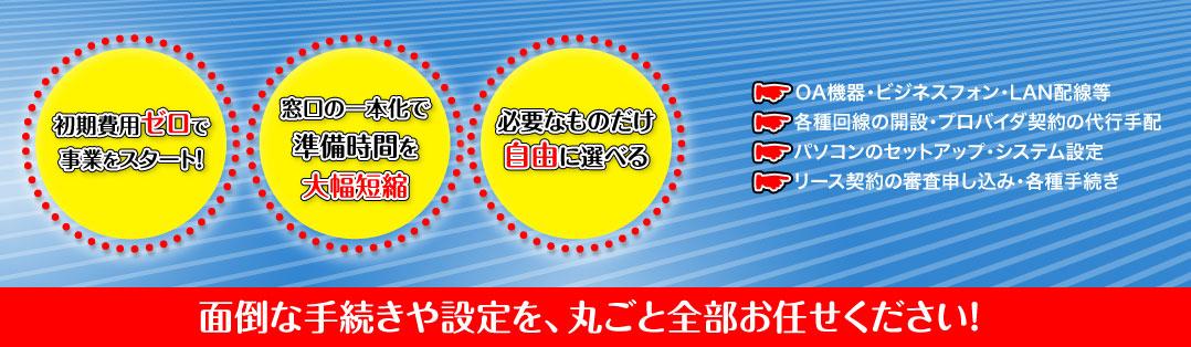 独立起業・応援パック初期費用0円の格安OA機器リースセット割引