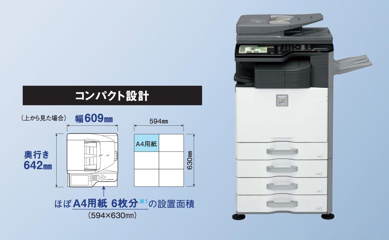 シャープ複合機MX-2517-コンパクト