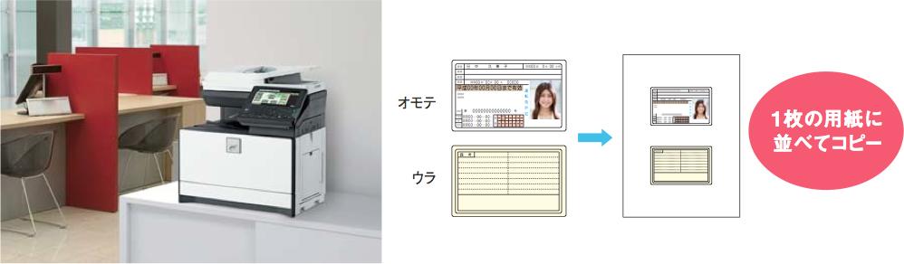 シャープ複合機MX-C302W-受付カウンター業務