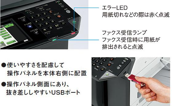 シャープ複合機-MX-M316FP/MX-M266FP-LED表示ランプ