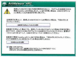パソコンセキュリティ-アンチマルウェアST-50-USB