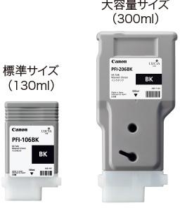 キャノン大判プリンターIPF6400SE大容量インクタンク