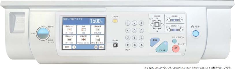 コニカミノルタ-デジタル孔版印刷機-CD56DP-CD53DP-操作パネル