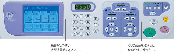 理想科学デジタル印刷機ME625-ME635-操作パネル