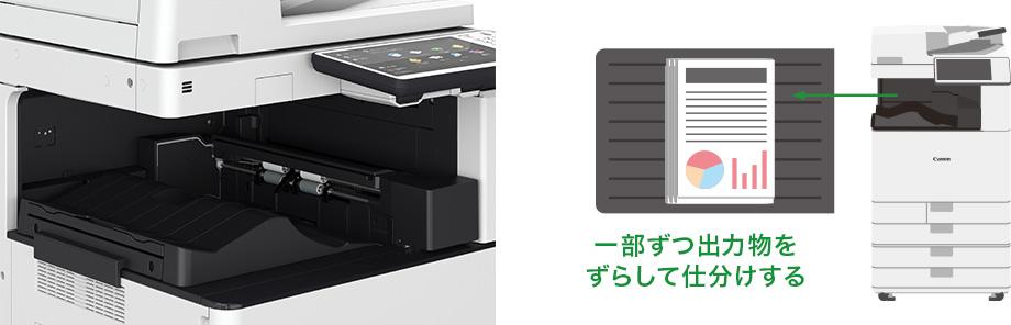 キャノンiR-ADV C3500シフトソート自動仕分け