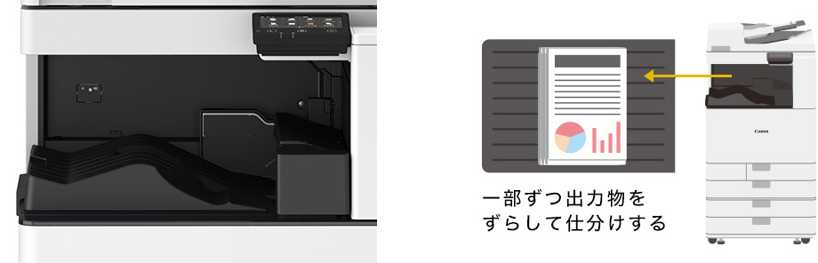 iRC3020F内蔵シフトソーター